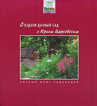 Дачный сад
