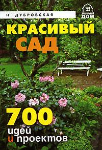 700 идей и проектов красивого сада
