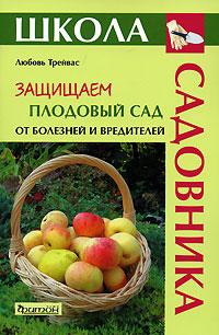 Защищаем плодовый сад